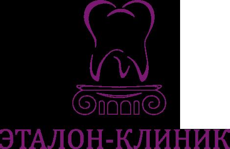 ЭТАЛОН-КЛИНИК